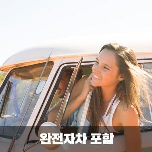 [66특가] 제주렌트카 완전자차 ~9월