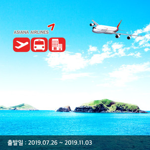 [아시아나] 제주를반하다제주여행3일