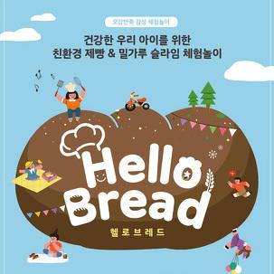 [서울] 어린이 체험놀이 Hello Bread