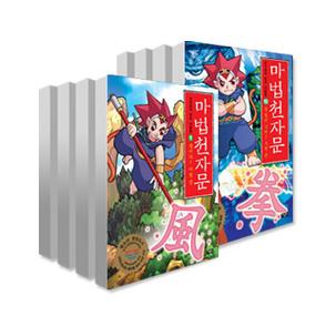 학습만화 베스트 마법천자문 시리즈