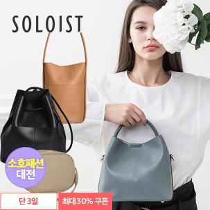 [소호패션대전] 솔로이스트 가방+30%