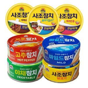 [원더배송] 사조참치안심따개 100gx6
