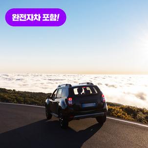 [제주렌트카] 신형차 성수기특가~9월
