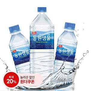[원더쿠폰] 동원&풀무원 샘물 생수