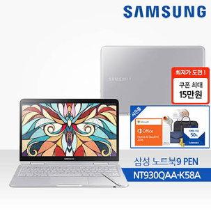 삼성노트북9 Pen NT930QAA-K58A