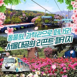 [과천] 서울대공원 리프트2회+동물원