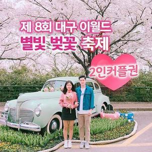 [대구] 이월드 별빛 벚꽃축제 커플권 / 01 자유권+머리핀+전망대(2인)