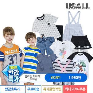[반값특가-파랑] 유솔 USALL ~70%
