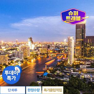 [투데이특가] 방콕 자유여행 초특가!