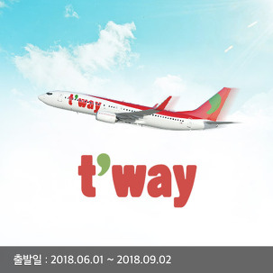 [전국出] 제주 티웨이편도항공 6~8月