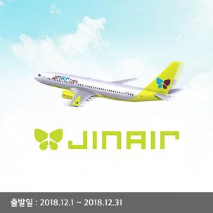 [전국出] 진에어 왕복항공권4일,12월