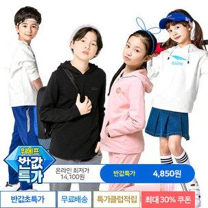 [반값특가-파랑] 아동 봄 트레이닝
