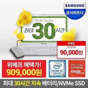 삼성 노트북9 Always NT900X3I-A38A