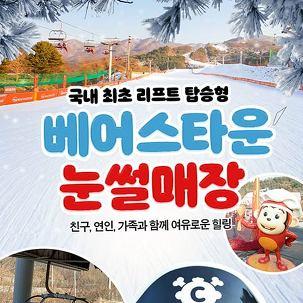 [포천] 베어스타운 눈썰매장