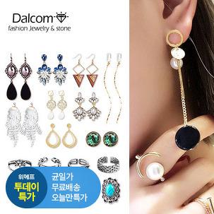 [투데이특가] 봄데이트 귀걸이 반지