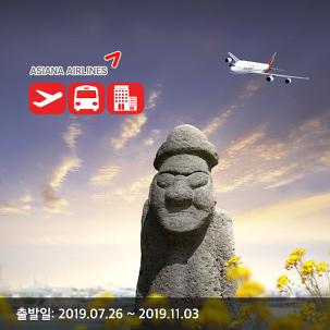 [아시아나] 탐나는제주 제주여행3일