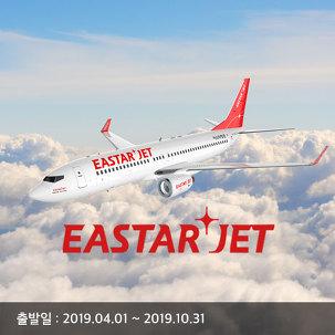 [전국] 이스타 제주도왕복항공권4일