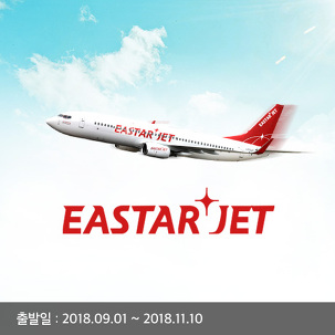 [김포出] 이스타항공 왕복항공권 5일