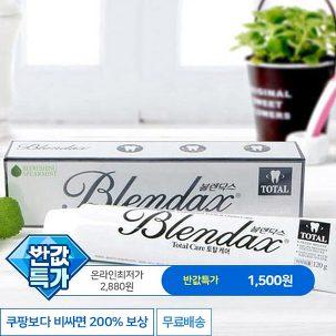 [반값특가-파랑] 블렌닥스 치약 체험