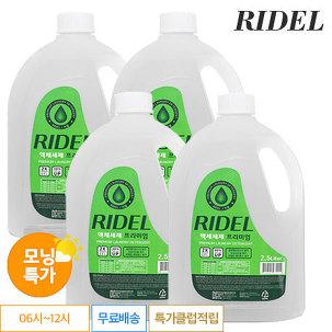 [모닝특가] 리델 액체 세제 2.5LX4