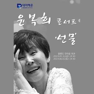 [포항出] 울릉도 윤복희 콘서트2/3일