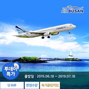 [투데이특가] 제주도 편도 항공권!!