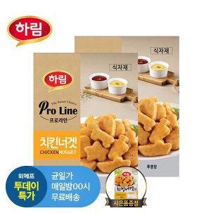 [투데이특가] 하림 치킨너겟1+1+증정