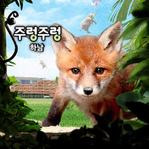 [하남] 실내동물원 주렁주렁