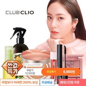 [반값특가-주황] 클리오 빅세일+쿠폰