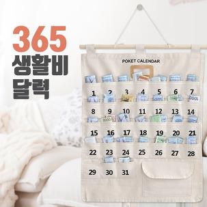 [무료배송] 생활비달력/용돈달력
