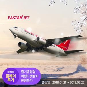 [플레이특가] 제주도 편도 항공권