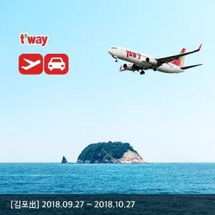 [김포出] 티웨이 왕복항공권+카