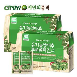 자연의품격 유기농 양배추즙 2박스