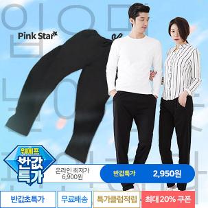 [반값특가-파랑] 편한바지/쿨링팬츠
