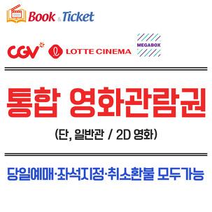 [전국] 영화관람권 8,300원!