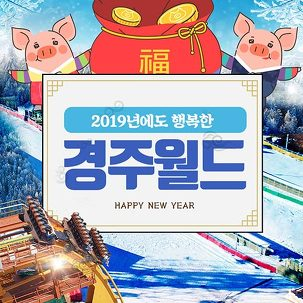 [경주] 경주월드 이용권+눈썰매 1월