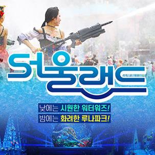 [77특가] 서울랜드 7~8월 종일이용권