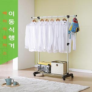 [주말만물상] 이동식 옷걸이행거