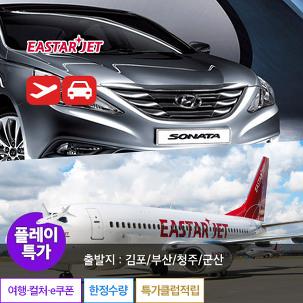 [플레이특가] DIY 제주도 항공권+카