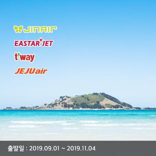 [김포出] LCC제주도특가항공권9~10月