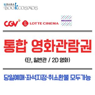 [전국] 영화관람권 단돈 8,900원!!!