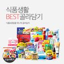 [플러스] 마트 BEST<br/>골라담기_best banner_1__/deal/adeal/1139837