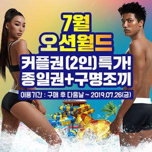 [대명] 오션월드2인+구명자켓 ~7/26