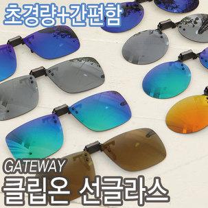 [무료배송] 초경량 클립온 선글라스