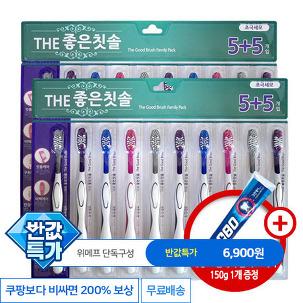 [반값특가-파랑] 좋은칫솔 20개+치약