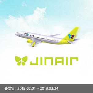 [전국出] 진에어 제주도항공권 편도!