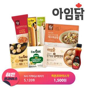 [공동구매] 아임닭 닭가슴살 설 특가