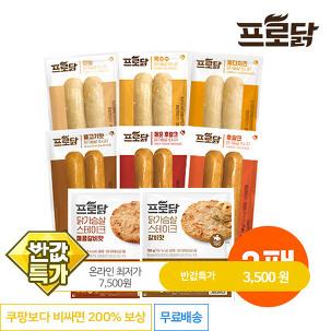 [반값특가-노랑] 프로닭 소시지 3팩