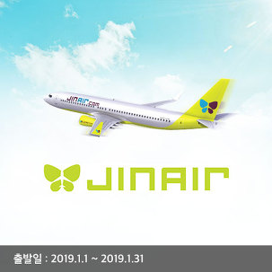 [전국出] 진에어 왕복항공권3일 1월