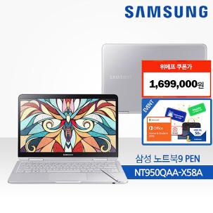 삼성노트북9 Pen NT950QAA-X58A